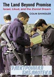 he Land Beyond Promise: Israel, Likud and the Zionist Dream / Необетованная ...