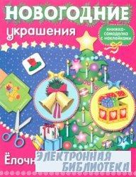 Ёлочные игрушки Книжка-самоделка с наклейками