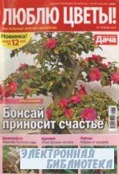 Люблю цветы 2010-01