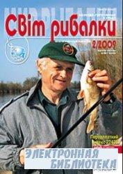 Світ рибалки № 2 2009