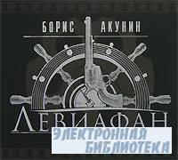 Левиафан (Аудиокнига)