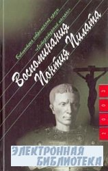 Воспоминания Понтия Пилата (аудиокнига)
