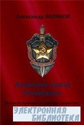 Адъютант князя Ухтомского (аудиокнига)
