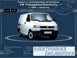 Ремонт и эксплуатация автомобиля VW Volkswagen Transporter / Caravelle T4 с ...