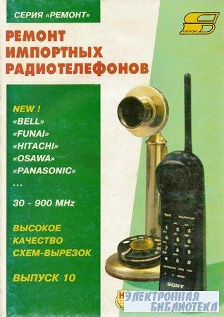 Ремонт импортных радиотелефонов. Основы построения, принципы функционирован ...