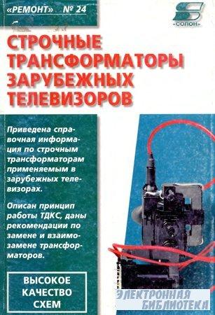 Строчные трансформаторы зарубежных телевизоров. Серия Ремонт №24