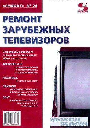 Ремонт зарубежных телевизоров. Серия Ремонт №26