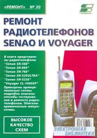Ремонт радиотелефонов SENAO и VOYAGER. Серия Ремонт №30