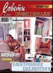 Советы профессионалов  №6 2002