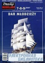 Maly Modelarz 7..9-2007 - польский фрегат Dar Mlodziezy