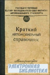 Краткий автомобильный справочник