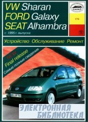 VW Sharan, Ford Galaxy, Seat Alhambra (с 1995 года выпуска). Устройство. Об ...