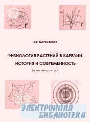 Физиология растений в Карелии: история и современность