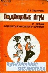 Подвижные игры с детьми младшего дошкольного возраста