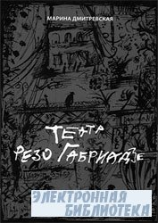 еатр Резо Габриадзе. История тбилисских марионеток и беседы с Резо Габриадзе о куклах, жизни и любви.