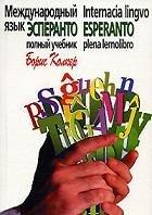 Учебник языка эсперанто