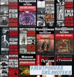 Собрание сочинений Калашникова М.