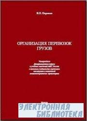 Организация перевозок грузов: Учебник для студентов техникумов и колледжей  ...