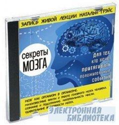 Наталья Грэйс – Секреты мозга. Аудиолекция