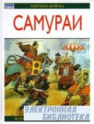 Самураи [Элитные войска]