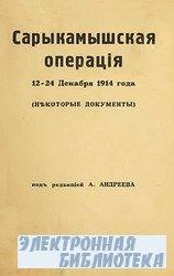 Сарыкамышская операция 12-24 декабря 1914 года (некоторые документы)
