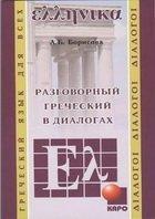 Разговорный греческий в диалогах. (MP3 + Книга)