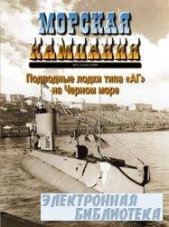 Морская Компания от Балакина и Дашьяна №4 2009