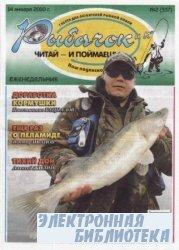 Рыбачок № 2 / 2010