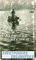 Рыболов-спортсмен № 1 / 1950