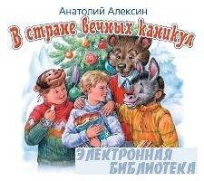 В стране вечных каникул (аудиокнига)