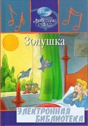 Любимые сказки Walt Disney. Выпуск №3. «Золушка» (книга + диск)