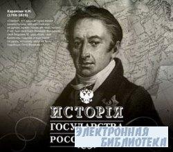 Николай Михайлович Карамзин. История государства Российского (Аудиокнига)
