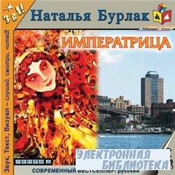 Императрица (аудиокнига)