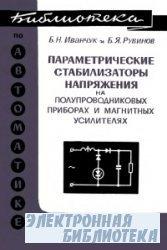 Параметрические стабилизаторы напряжения на полупроводниковых приборах и ма ...