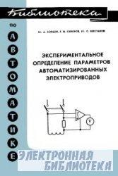 Экспериментальное определение параметров и частотных характеристик автомати ...