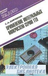 Применение интегральных микросхем серий ТТЛ