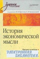 История экономической мысли
