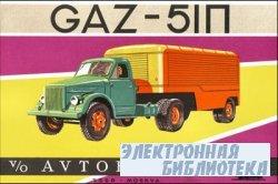 GAZ-51П