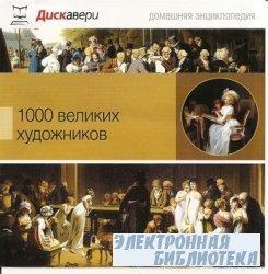 1000 великих художников