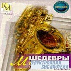 Шедевры музыки от Кирилла и Мефодия