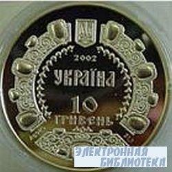 Каталог памятных и юбилейных монет Украины 2010