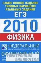 Самое полное издание типовых вариантов реальных заданий ЕГЭ: 2010. Физика