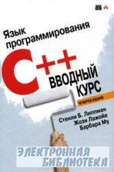 Язык программирования C++. Вводный курс. Четвертое издание