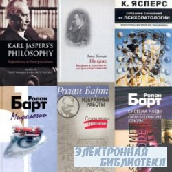 Сборник книг Карла Ясперса, Ролана Барта