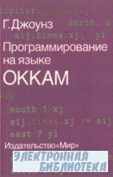 Программирование на языке Оккам