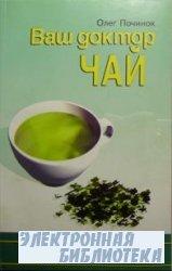 Ваш доктор чай. Зеленый чай.