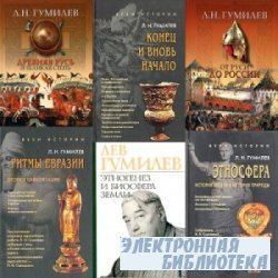 Сборник книг Льва Гумилёва (54 шт)