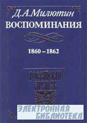 Воспоминания. 1860-1862.