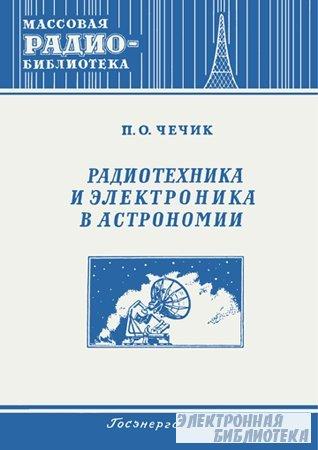 Радиотехника и электроника в астрономии