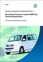 Автомобиль Volkswagen Transporter модели 2004 года. Электрооборудование. Ко ...